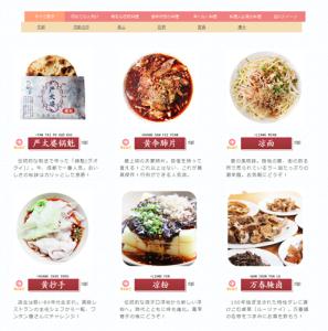 【四川料理】四川各地、成都で食べれるおすすめ小吃リスト - おいしい四川