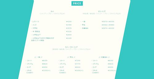アンドアパートメント  福島駅東口パセオ通りの美容室 - コピー