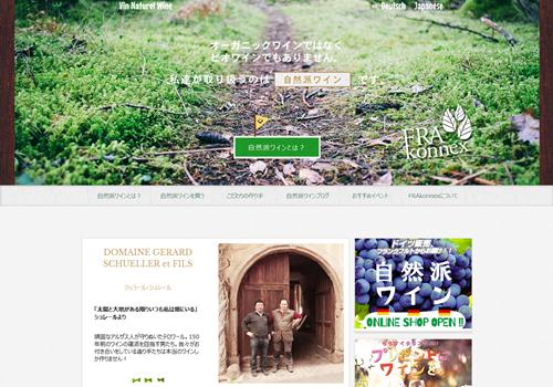 ナチュラルでシンプルに | FRA KONNEX | WEBデザイン