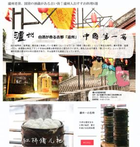 瀘州老窖、国窖の酒蔵がある古い街!瀘州人おすすめ料理8選 - おいしい四川