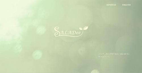 レストランサイトのデザイン |フルスクリーンでコンセプトを伝える| SALADee