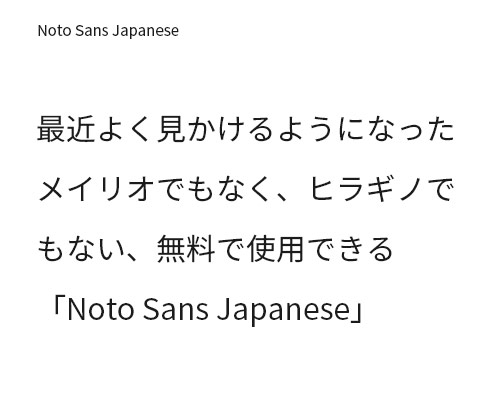 Google Fontsの日本語フォント「Noto Fonts」の使 …