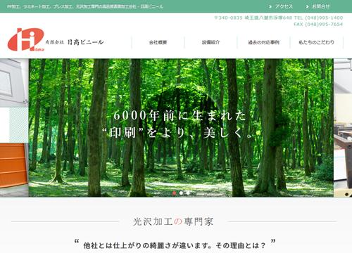 企業サイトのデザイン | 表面加工の専門家、日高ビニール