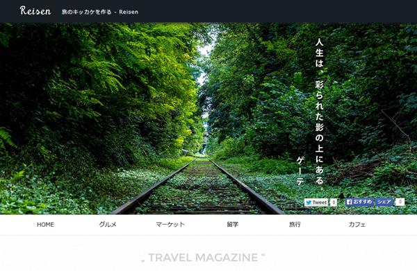 旅のキッカケを作る-Reisen | ドイツ、ヨーロッパ情報のまとめサイト