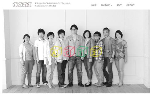 番組制作会社のデザイン | NHKなどのTV番組を制作する | ACT2