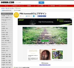 FRA konnex - イケサイ