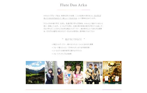 Flute Duo Arko  フルート デュオ アルコ - コピー