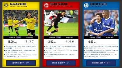 kicker日本語版