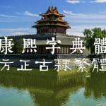 レトロ感満載!使える中国フォント康熙字典&方正古隶繁体