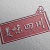 切り絵の文字を使うロゴデザイン | おいしい四川