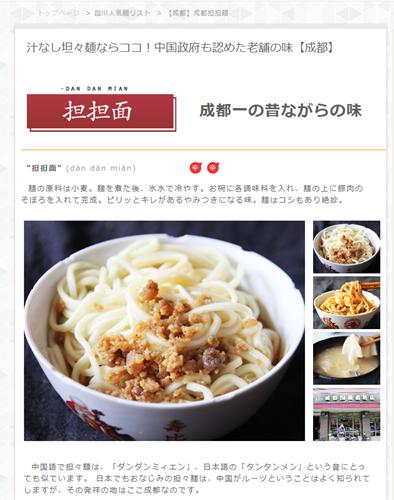 汁なし坦々麺ならココ!中国政府も認めた老舗の味【成都】 - おいしい四川