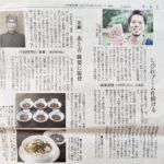 新潟日報に取り上げられました!!