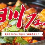 重要なのはコンセプト!四川フェス2018の成功法則まとめ