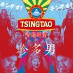 青島ビールの歌が中国で77万回再生を達成!