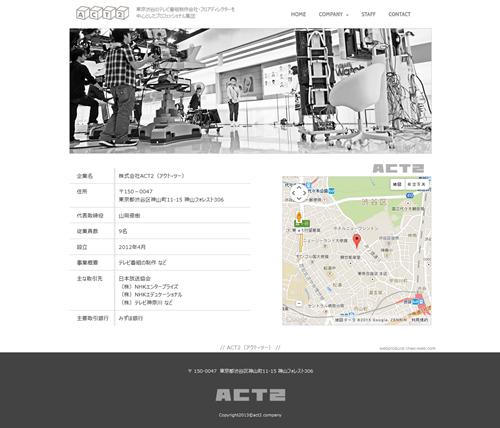 ACT2  会社概要  FDやディレクター、サブディレクターをご提供するプロ集団