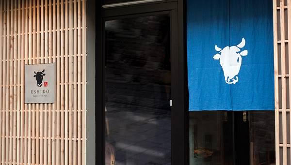 image file form:http://www.bettyindustries.de/ushido-japanese-bbq/