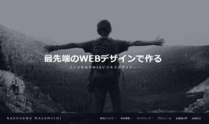 ホームページ制作  ドイツ在住のWebデザイナー  中川マサミチ