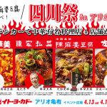 【四川料理お惣菜・商品開発事例】株式会社イトーヨーカ堂