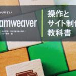 9月26日『世界一わかりやすい Dreamweaver 操作とサイト制作の教科書 CC対応』を出版します!