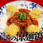 陳麻婆豆腐の正宗プロジェクト第四弾「涼麺鶏」を企画しました!