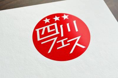 四川フェス2019